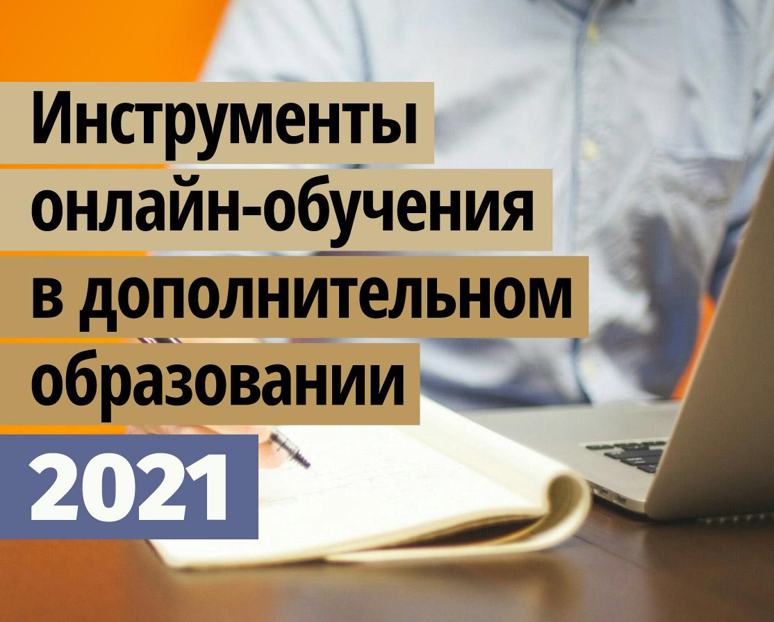 Инструменты онлайн-обучения в дополнительном образовании